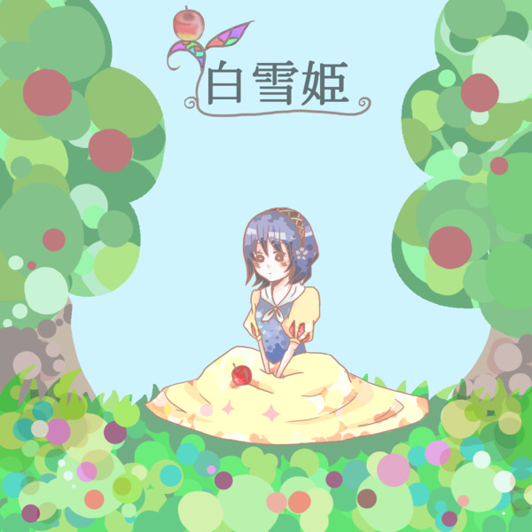 白雪姫 ネコ男爵12世 さんのイラスト ニコニコ静画 イラスト