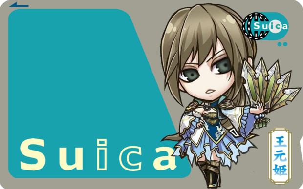 王元姫のsuica作ってみた。