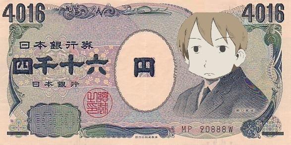 4016円札
