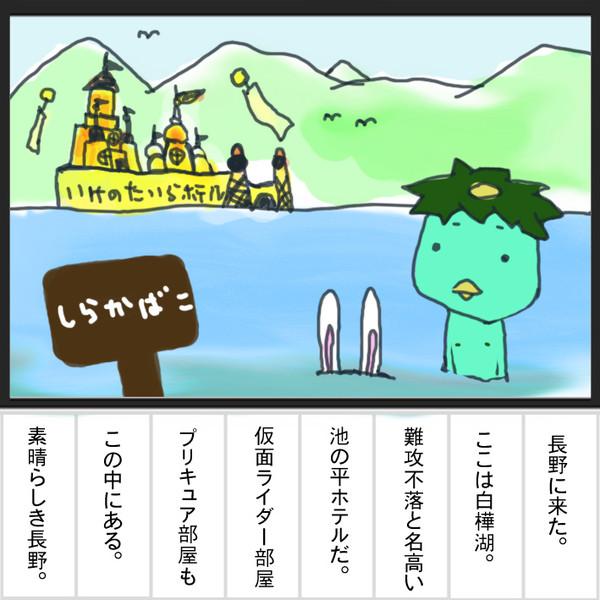 絵日記 「長野」