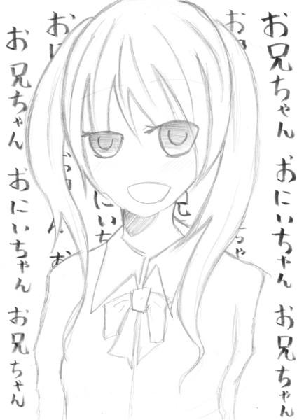 「おにいちゃん…」