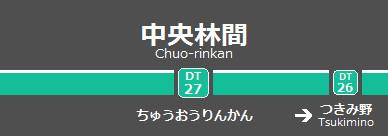 【東急】中央林間駅名標の変貌