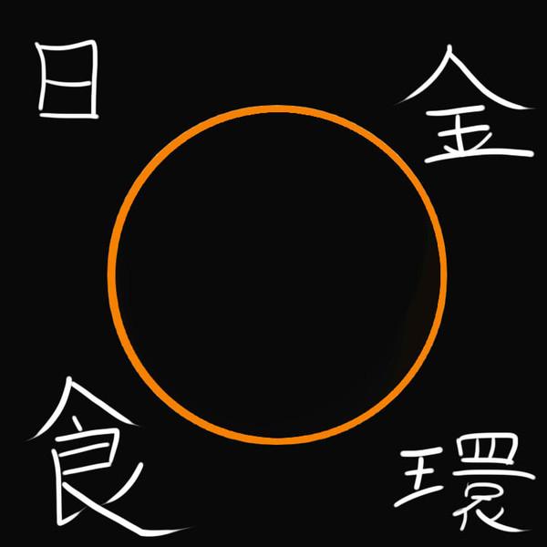 金環日食を描いてみた