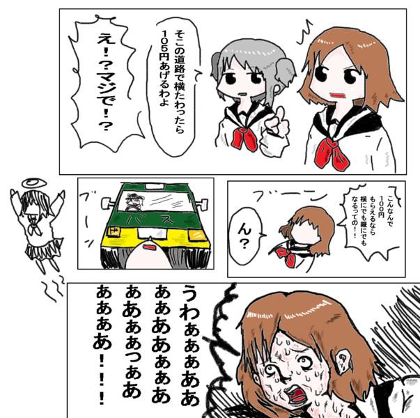 オリジナル漫画4