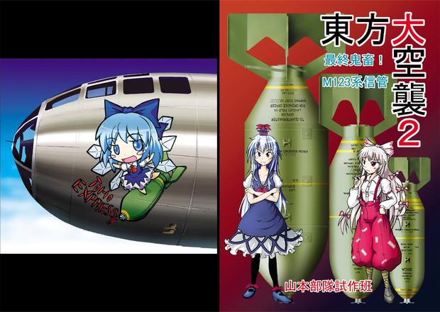 【例大祭9新刊表紙】東方大空襲2