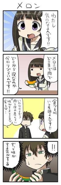 氷菓4コマ「メロン」