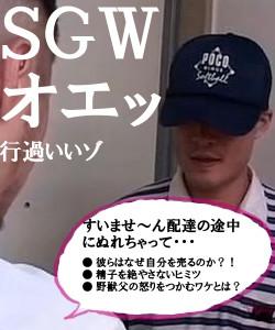 SGW萌え.jpg