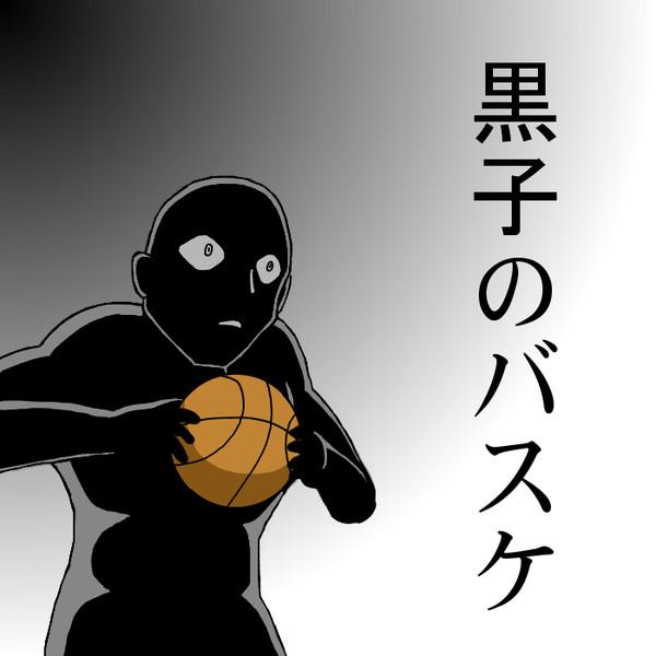黒子のバスケ