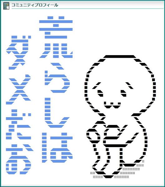 哀愁ショボーン君(´・ω・`) -文字入り(荒らしはダメだお)