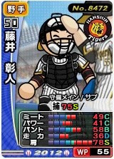 ファミスタ藤井