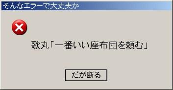 山田君にエラーが発生しました