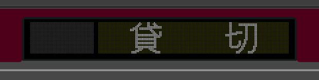 京急新1000形LED表示 貸切