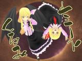 【東方MMD】くるみ&ルーミア