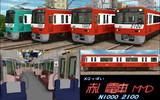 赤い電車【改造モデル配布】