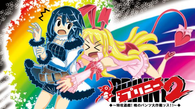 PSPゲーム【プリニー2】より アサギとフロン