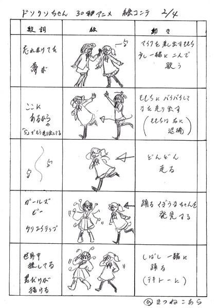 絵コンテ 4-2