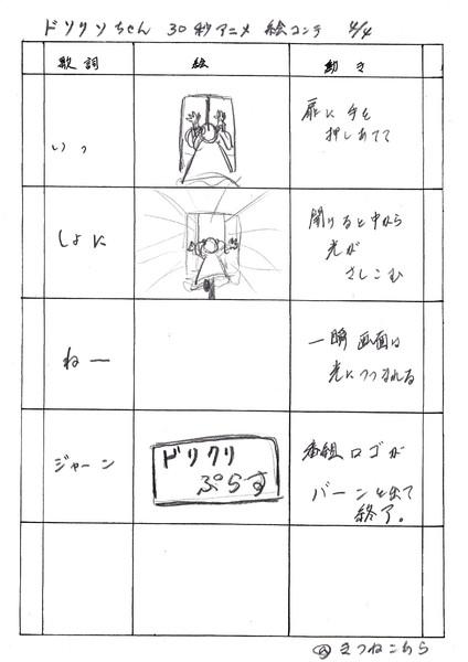 絵コンテ 4-4