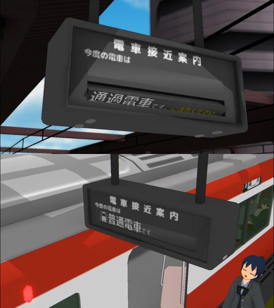 【京急】回るタイプの電車接近案内表示機【配布】