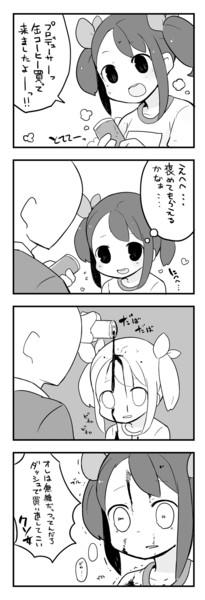 今井加奈ちゃん漫画