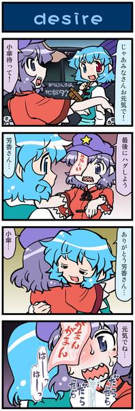 がんばれ小傘さん 574