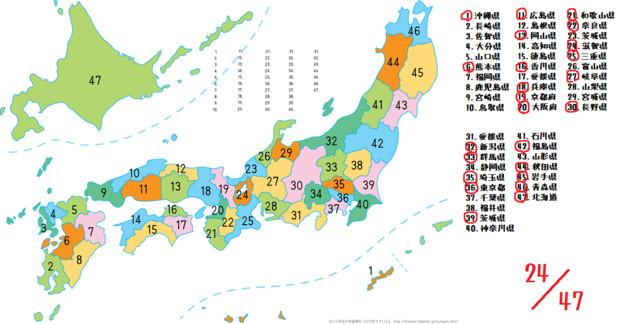 えるくし的日本地図
