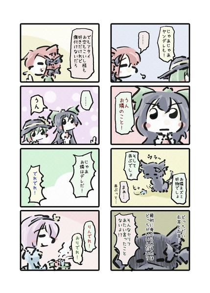 お燐ヤンデレ!