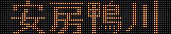 JR東日本113系LED表示 安房鴨川