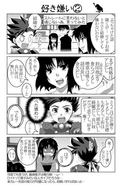 好き嫌い②【ufotableネタ】