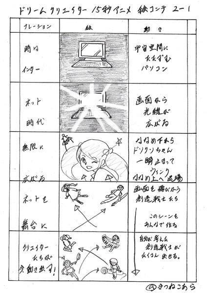 15秒アニメ 絵コンテ 2-1