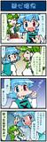 がんばれ小傘さん 587