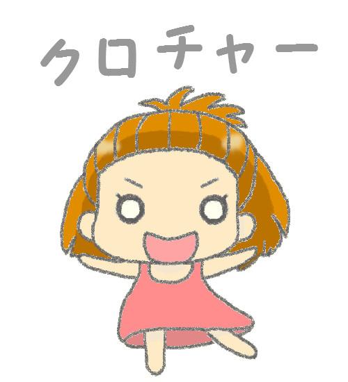 ギバード桜子
