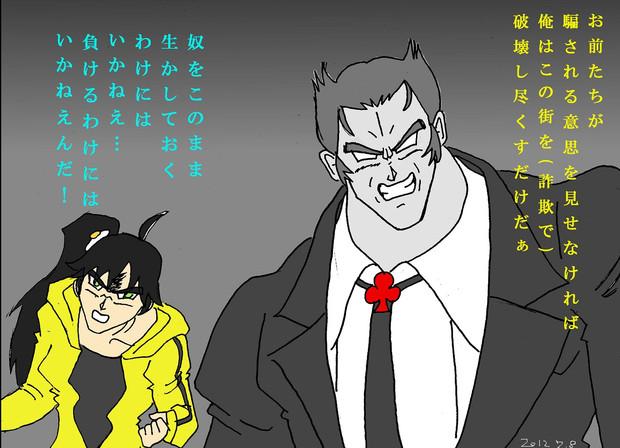偽物語伝説の超詐欺師 セミ雲 さんのイラスト ニコニコ静画 イラスト