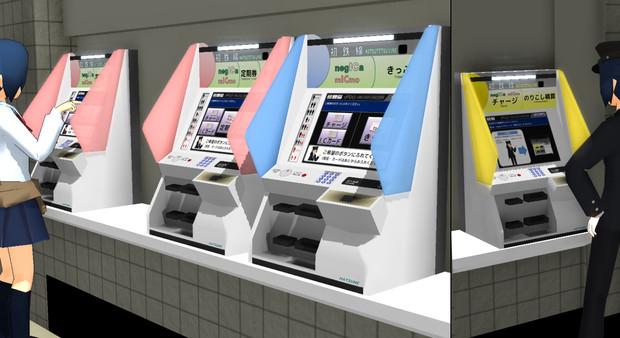 新型っぽい自動券売機【配布】
