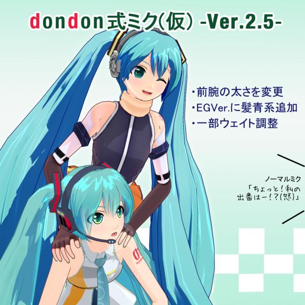 dondon式ミク(仮)Ver.2.5及びEG版Ver.1.1での更新点