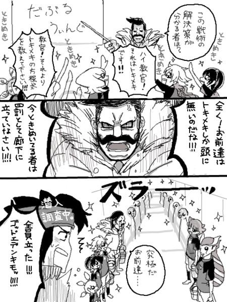 【手ブロ】トキメキ☆ゴッドエデン