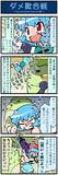 がんばれ小傘さん 595