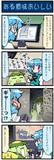 がんばれ小傘さん 596