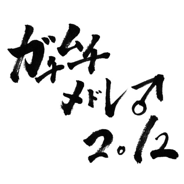 【合作】ガチムチメドレー2012【兄貴誕生祭】書かせて頂いた