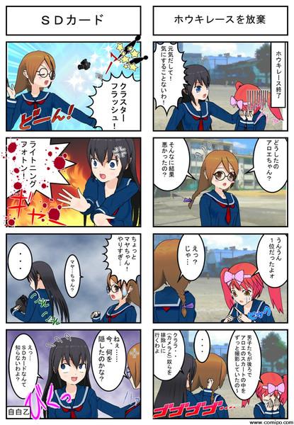 QMAホウキレース4コマ漫画 【キラシナのコミPO!制作】