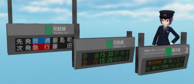 駅によくあるLEDの発車案内【配布】