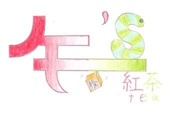 【描:自分】午後's TEA !