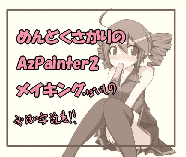 AzPainter2のメイキング[レイヤ構成]