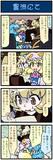 がんばれ小傘さん 603