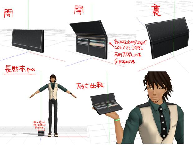 【MMDアクセサリ配布】財布