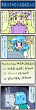 がんばれ小傘さん 607