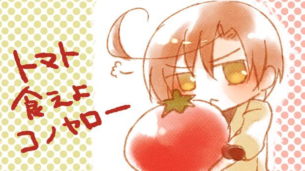 トマト食えよコノヤロー