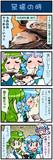 がんばれ小傘さん 610