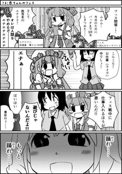 杏ちゃんのフェス