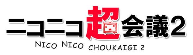 ニコニコ超会議2公式ロゴ