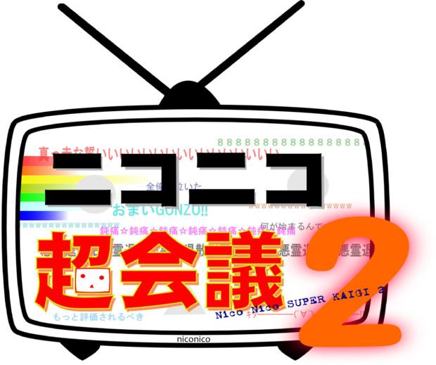 ニコニコ超会議2(たぶん)のロゴ Vol.2